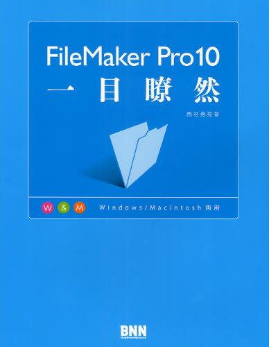 FileMaker Pro10一目瞭然 Windows/Macintosh両用