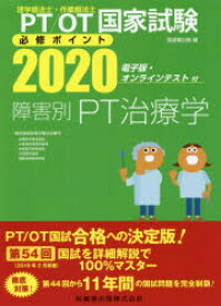 PT/OT国家試験必修ポイント障害別PT治療学 2020