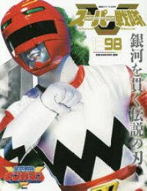 スーパー戦隊Official Mook 20世紀 1998