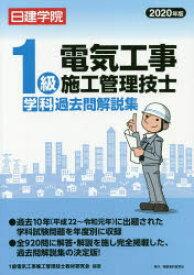 日建学院1級電気工事施工管理技士学科過去問解説集 2020年版