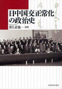 日中国交正常化の政治史