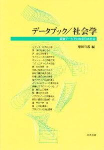 データブック/社会学 調査データでわかる日本社会