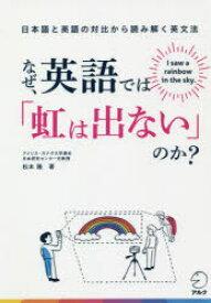 なぜ、英語では「虹は出ない」のか? 日本語と英語の対比から読み解く英文法 I saw a rainbow in the sky.