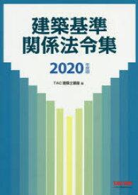 建築基準関係法令集 2020年度版