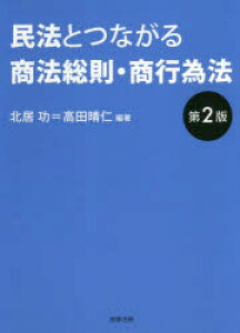 民法とつながる商法総則・商行為法
