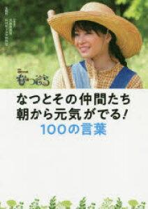 なつとその仲間たち朝から元気がでる!100の言葉 NHK連続テレビ小説なつぞら