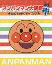アンパンマン大図鑑プラス 公式キャラクターブック 2巻セット