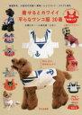 着せるとカワイイ平らなワンコ服30着 春夏秋冬、小型犬の犬服=着物・レインコート・コスプレ服も 平たいから、作るの…