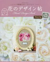 花のデザイン帖 川島詠子のトールペイント