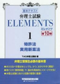 弁理士試験ELEMENTS 基本テキスト 1