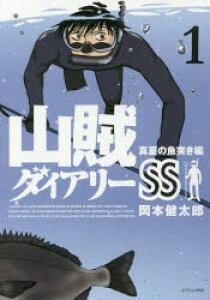 山賊ダイアリーSS 1
