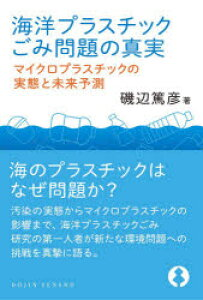 海洋プラスチックごみ問題の真実 マイクロプラスチックの実態と未来予測
