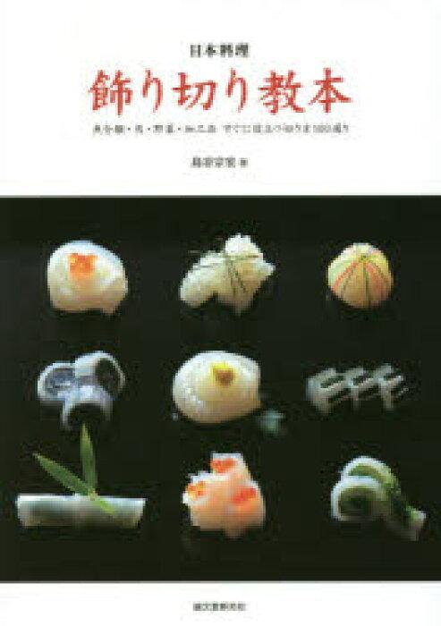 日本料理飾り切り教本 魚介類・肉・野菜・加工品すぐに役立つ切り方100通り
