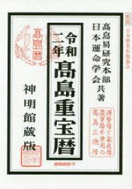 高島重宝暦 神明館蔵版 令和2年