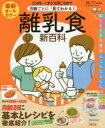 最新月齢ごとに「見てわかる!」離乳食新百科 5カ月〜1才6カ月ごろまでこれ1冊でOK! たまひよ新百科シリーズ