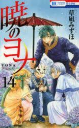 暁のヨナ 14
