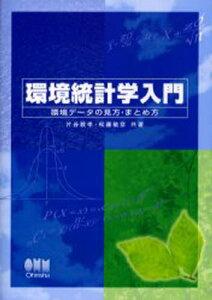 環境統計学入門 環境データの見方・まとめ方