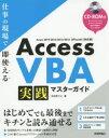 Access VBA実践マスターガイド 仕事の現場で即使える