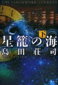 星籠の海 THE CLOCKWORK CURRENT 下