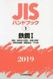 JISハンドブック 鉄鋼 2019-1