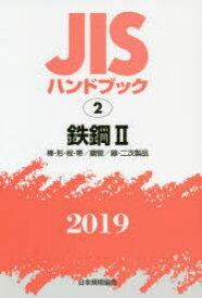 JISハンドブック 鉄鋼 2019-2