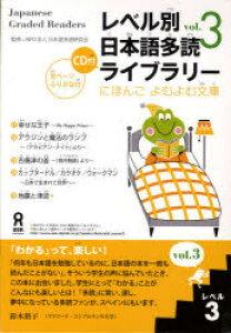 レベル別日本語多読ライブラリー にほんごよむよむ文庫 vol.3レベル3 5巻セット