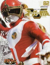 スーパー戦隊Official Mook 20世紀 1982