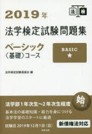 法学検定試験問題集ベーシック〈基礎〉コース 2019年
