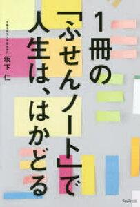 1冊の「ふせんノート」で人生は、はかどる