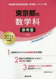 '21 東京都の数学科参考書