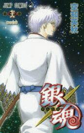銀魂 第76巻