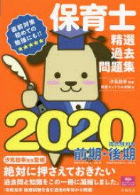 保育士精選過去問題集 2020