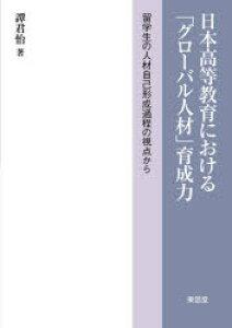 日本高等教育における「グローバル人材」育成力 留学生の人材自己形成過程の視点から