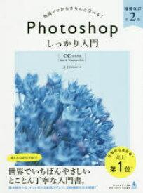 Photoshopしっかり入門 知識ゼロからきちんと学べる!