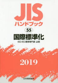 JISハンドブック 国際標準化 ISO/IEC標準専門家必携 2019
