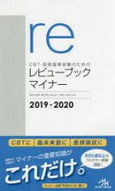 CBT・医師国家試験のためのレビューブックマイナー 2019-2020