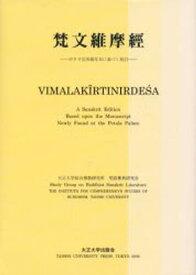 梵文維摩経 ポタラ宮所蔵写本に基づく校訂