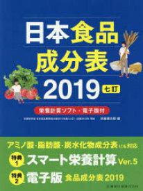 日本食品成分表 2019