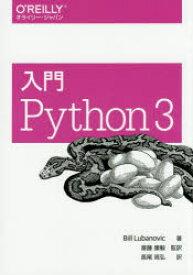 入門Python 3