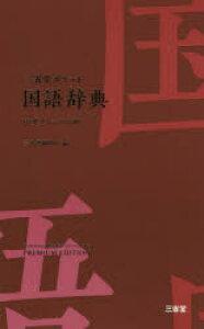 三省堂ポケット国語辞典 中型プレミアム版