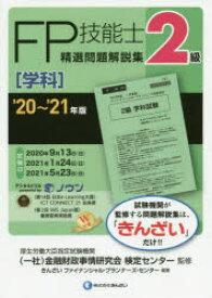 FP技能士精選問題解説集〈学科〉2級 '20〜'21年版