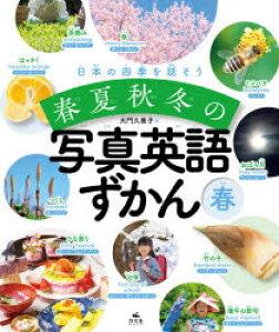 日本の四季を話そう春夏秋冬の写真英語ずかん 春