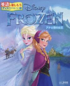 FROZENアナと雪の女王