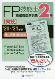 FP技能士精選問題解説集〈実技〉2級個人資産相談業務 '20〜'21年版