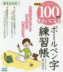かんたん!100字できれいになるボールペン字練習帳 脳内文字をリセット!!美しい字形を書いて覚える。 書き込み式! 新装版