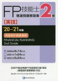 FP技能士精選問題解説集〈実技〉2級資産設計提案業務 '20〜'21年版