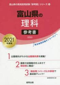 '21 富山県の理科参考書