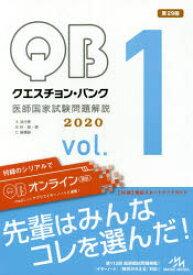 クエスチョン・バンク医師国家試験問題解説 2020 vol.1 3巻セット