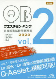 クエスチョン・バンク医師国家試験問題解説 2020 vol.2 5巻セット