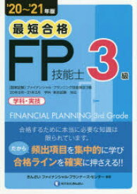 最短合格3級FP技能士 学科・実技 '20〜'21年版